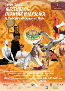 International Eco Yoga Festival FREE SPIRIT (2013)