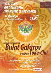 Bulat Gafarov & Toke-Cha band | FREE SPIRIT festival 2013